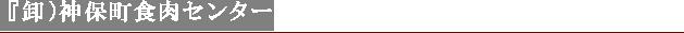 『卸)神保町食肉センターグループ』のFC加盟店募集