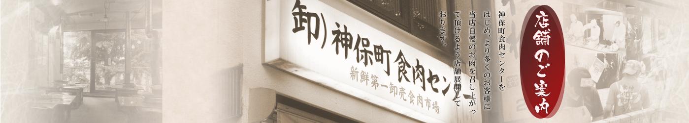 卸)神保町食肉センター 本店